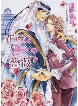 花嫁と誓いの薔薇