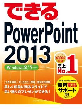 できるPowerPoint 2013 Windows 8/7対応(できるシリーズ)