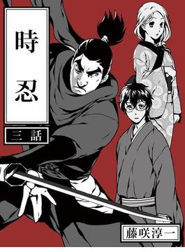 時忍(3)(文力スペシャル)