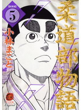 柔道部物語 5 新装版 (ヤンマガKC)(ヤンマガKC)