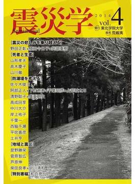 震災学 vol.4(2014)