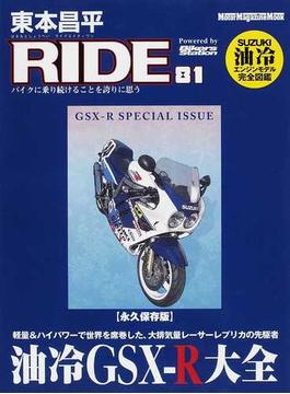 東本昌平RIDE 81 バイクに乗り続けることを誇りに思う (Motor Magazine Mook)(Motor magazine mook)