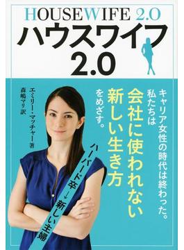 ハウスワイフ2.0(文春e-book)