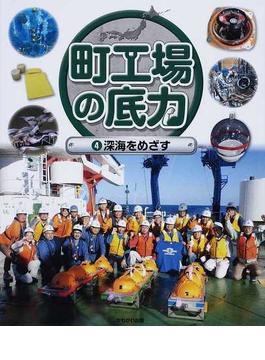 町工場の底力 4 深海をめざす