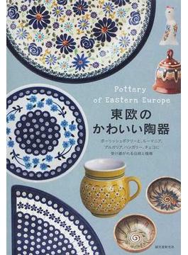 東欧のかわいい陶器 ポーリッシュポタリーと、ルーマニア、ブルガリア、ハンガリー、チェコに受け継がれる伝統と模様