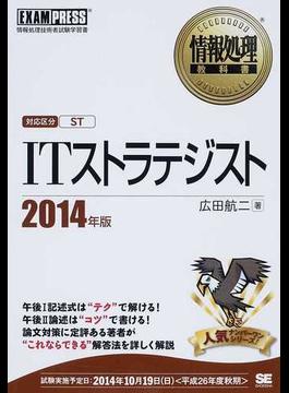 ITストラテジスト 対応区分ST 情報処理技術者試験学習書 2014年版