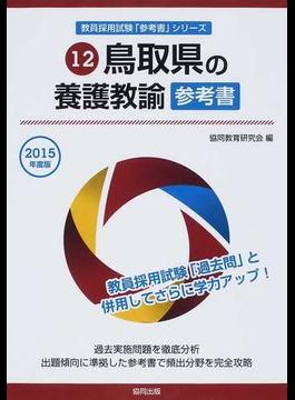 鳥取県の養護教諭参考書 2015年度版