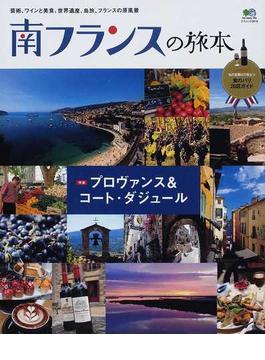 南フランスの旅本 芸術、ワインと美食、世界遺産、島旅、フランスの原風景(エイムック)
