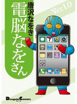 電脳なをさん Ver.1.0(電撃コミックスEX)