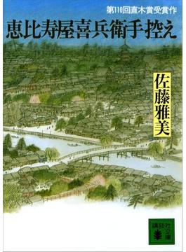 恵比寿屋喜兵衛手控え(講談社文庫)