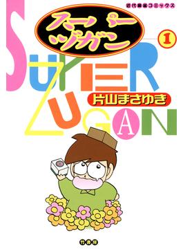 スーパーヅガン (1)