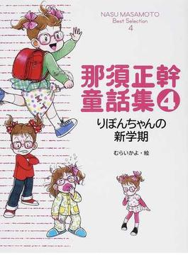 那須正幹童話集 4 りぼんちゃんの新学期