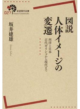 図説人体イメージの変遷 西洋と日本 古代ギリシャから現代まで