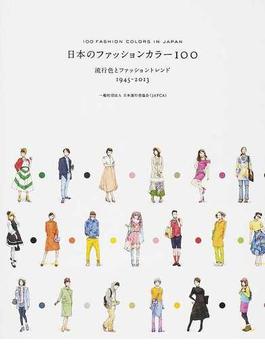 日本のファッションカラー100 流行色とファッショントレンド1945−2013