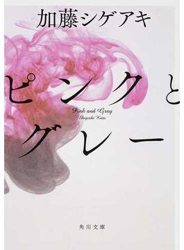 ピンクとグレー(角川文庫)