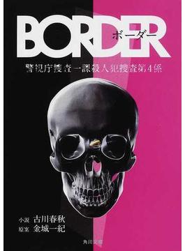 BORDER 警視庁捜査一課殺人犯捜査第4係(角川文庫)
