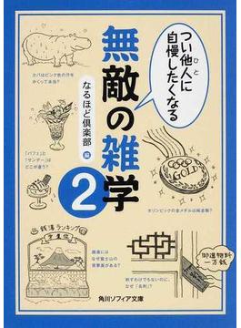 つい他人に自慢したくなる無敵の雑学 2(角川ソフィア文庫)