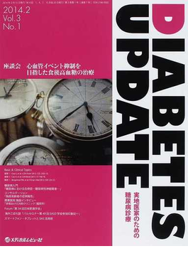 DIABETES UPDATE 実地医家のための糖尿病診療 Vol.3No.1(2014.2)