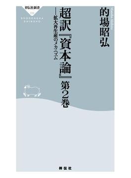 超訳「資本論」第2巻(祥伝社新書)