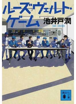 ルーズヴェルト・ゲーム(講談社文庫)