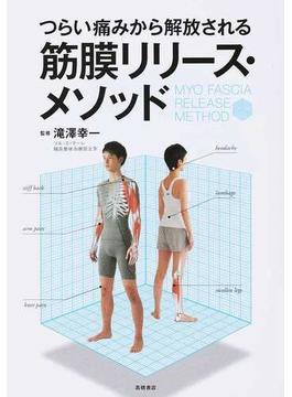 つらい痛みから解放される筋膜リリース・メソッド