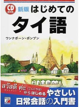 はじめてのタイ語 新版