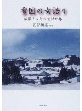 雪国の女語り 佐藤ミヨキの昔話世界
