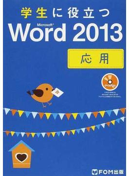 学生に役立つMicrosoft Word 2013 応用