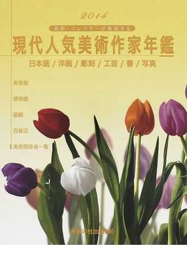 現代人気美術作家年鑑 画廊・コレクターが推奨する 日本画/洋画/彫刻/工芸/書/写真 2014
