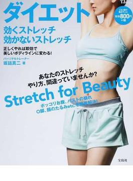 ダイエット効くストレッチ効かないストレッチ Stretch for Beauty(TJ MOOK)