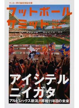 フットボールサミット サッカー界の論客首脳会議 第18回 アルビレックス新潟J1昇格11年目の未来