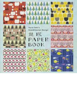 北欧PAPER BOOK Yurio Seki's Scandinavian Design 切り離して使える紙の本