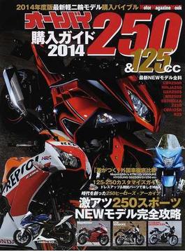 オートバイ250&125cc購入ガイド 2014(Motor magazine mook)