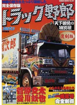 トラック野郎天下御免の特別號復刻版 映画『トラック野郎』の魅力を凝縮した決定版 完全保存版(GEIBUN MOOKS)