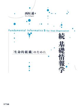 続 基礎情報学 : 「生命的組織」のために