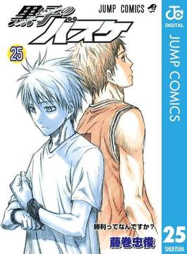黒子のバスケ モノクロ版 25(ジャンプコミックスDIGITAL)