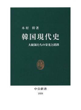 韓国現代史 大統領たちの栄光と蹉跌(中公新書)