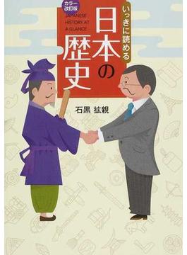 いっきに読める日本の歴史 カラー改訂版