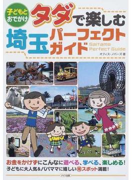 子どもとおでかけタダで楽しむ埼玉パーフェクトガイド