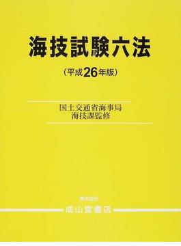 海技試験六法 平成26年版