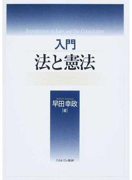 入門 法と憲法