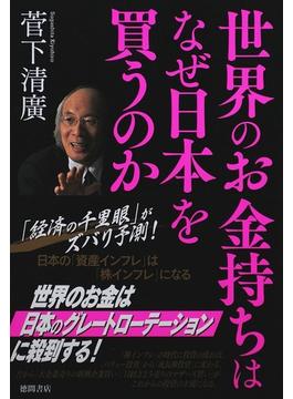 世界のお金持ちはなぜ日本を買うのか