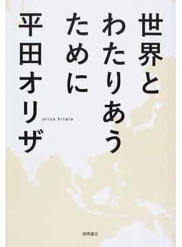 『世界とわたりあうために』平田 オリザ(著)