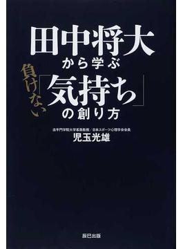 田中将大から学ぶ負けない「気持ち」の創り方