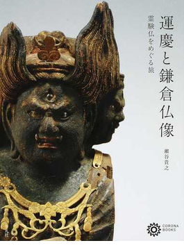 運慶と鎌倉仏像 霊験仏をめぐる旅(コロナ・ブックス)