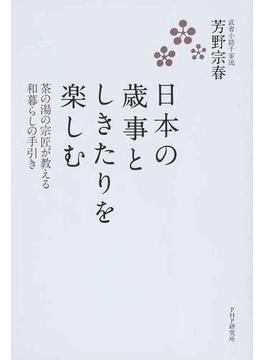 日本の歳事としきたりを楽しむ 茶の湯の宗匠が教える和暮らしの手引き