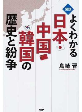 〈図説〉よくわかる日本・中国・韓国の歴史と紛争