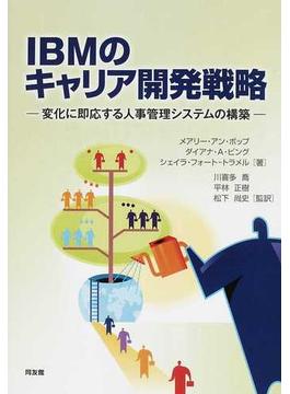 IBMのキャリア開発戦略 変化に即応する人事管理システムの構築