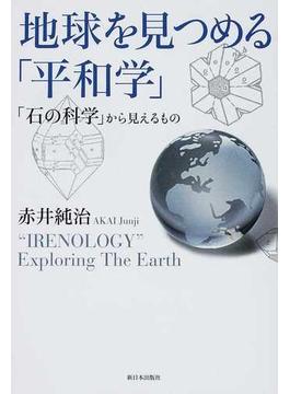 地球を見つめる「平和学」 「石の科学」から見えるもの