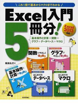 Excel入門5冊分! 基本操作と計算+関数+グラフ+データベース+マクロ これ1冊で基本からマクロまでわかる